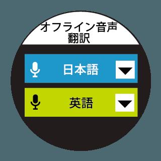 オフライン翻訳