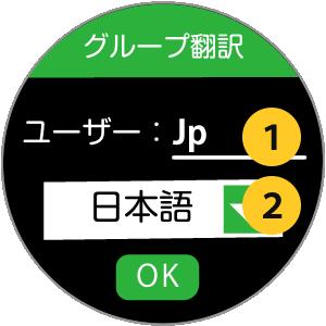 Langie グループ翻訳:ユーザ名入力、母語選択