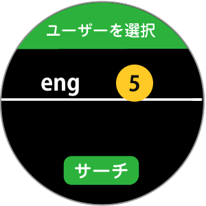 Langie グループ翻訳:近くにある端末名の表示
