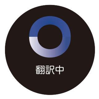 オフライン翻訳 翻訳中画面