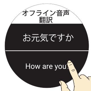 オフライン翻訳 画面にタッチ