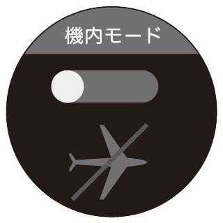 設定:機内モード
